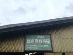 次に鎌倉高校前に行きました。