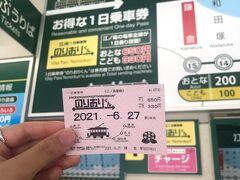 午前10時頃に鎌倉駅にてのりおりくんを購入 鎌倉駅から藤沢駅まで江ノ電が一日中乗り放題です🚃 大人650円、小人330円でした。江ノ電は少し高いので何回も乗り降りするなら買うべきです!