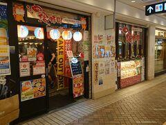 横浜ポルタ地下街で夕食をとることに。 レストラン街です。 沖縄料理のお店「沖縄時間」に入ります。