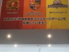 長野市役所。プロスポーツチーム。とても立派な建物でした。