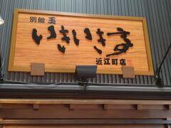 近江町市場の最後のグルメはいきいき亭のお寿司をたべました。金沢港直送された新鮮な魚の入った丼や、にぎり寿司専門の店です。営業時間は7:00~15:00、定休日は火曜(月曜日が祝日場合は水曜定休)です。北陸の魚を旅の思い出にしたい方にお勧めです。(近江町市場参照)営業時間が早いため、朝食として利用される観光客さんも多くて、早朝から行列ができていることもあります。(金沢グルメのバイブル参照)