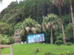 空港から40分ほどで『サンメッセ日南』に到着~。 車内からでぶっれブレですが、ここにもモアイ像がいました。 ここから坂道を上がっていくのですが、多いときはメッチャ渋滞するんだそう。この時は渋滞なく駐車場まで行けました! 【サンメッセ日南】 http://www.sun-messe.co.jp/