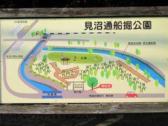 「清泰寺」から車で4分で「見沼通船堀公園」に到着。しかし、なかなか駐車場が見つからず、ちょっと苦労しました。  「見沼通船堀」国指定史跡 「見沼代用水」から船で「芝川」「荒川」「隅田川」を通って、江戸にお米を運ぶために、水位が異なるのを調整するために作った『木造閘門式運河』でした。いわゆるパナマ運河の方式をはるか昔にやっていたわけです。