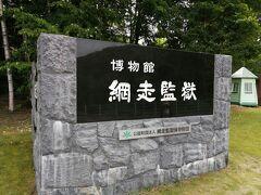 翌日は,旭川から網走に向かいました.ここは,博物館網走監獄です.