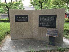 同じ公園内に、遣米使節記念碑もありました。
