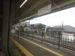 藪塚駅の駅名標。