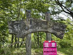 1時間ちょっとで高取山に到着。標高705mです。