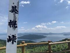 カヌーが終わって向かったのは美幌峠。 美幌峠は、想像を絶する景色でした。 日本は広いね。 まだまだ見てない景色があるんだと、 感激!