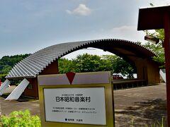 日本昭和音楽村の目の前には水嶺湖があり、 野外ステージ、コテージ、 江口夜詩記念館からも水嶺湖を臨むことが出来ます。  今は休館...8/8少し前に行きましたので  音楽村も9月12日まで臨時休館です! 新型コロナウイルスの感染急増が続き、8月27日から岐阜県にも 「緊急事態宣言」が発令されました。 9月12日までの期間中、県内全域で飲食店に対する 営業時間の短縮や酒類の提供取り止め要請など、 一段と強化した対策が講じられています。