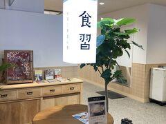 天王寺にある台湾料理専門店です