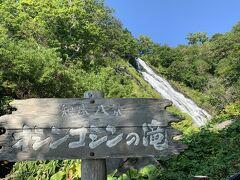 こちらはオシンコシンの滝。 マイナスイオンに癒されます。 この日は35度の猛暑日。 ここだけは、水しぶきを浴びて 涼しく感じました。