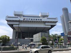 本当は江戸東京博物館も行きたかったのですが… 時間がなくて行けず。またバスに乗って移動です。