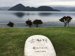 ちょっとお外に。有珠山噴火の碑がありました。そうそう。初北海道旅行した直後、有珠山が噴火しましたっけ。青春の思い出。思わずパチリ。当時同行した友達にも転送しました。30年に1度程度、爆発するそうです。