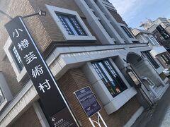 着いた!小樽芸術村。バスでぐるっと走った感じでは、もっと近く感じたけれど、歩くとちょっとかかりました。美術館が3つあります。
