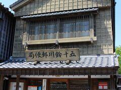 趣のある建物=五十鈴川郵便局が、目に入りました。