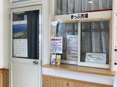 また1時間弱歩いて、神俣駅に戻ります。一応有人駅なのですが、営業時間は非常に短く、帰りにはすでに窓口は閉まってました。