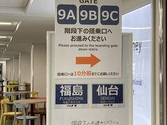 伊丹空港から今回の旅はスタート。 搭乗ゲート9Cは、空港ターミナルの階段下のバスゲートになります。