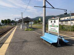 45分で神俣駅に到着。