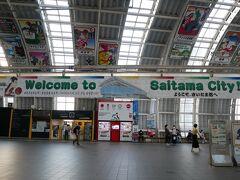 大宮のお隣、さいたま新都心駅です。