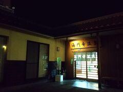 まずは前夜祭、記念すべき1湯目は駅から近い「海門寺温泉」。 ここまで移動した汗を拭うことができスッキリ。