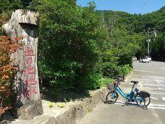 【血の池地獄足湯 10:00頃 7湯目】  さてここからが山岳区間。電動自転車の効果を期待する。 が、緩やかな坂ながらもちょっときつい。 更に暑さも重なり地味に疲労が溜まる。 アシストのパワーをMAXにし耐久することに。   エリアは浜田温泉(亀川温泉)→柴石温泉エリアへ突入。  足湯に入りブレイクダウンすることに。