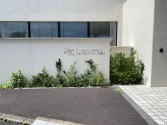 今日のお宿、ホテルアンドリゾーツ京都宮津に到着しました。