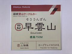 神奈川県・箱根町強羅『早雲山』1F  箱根登山ケーブルカー「早雲山」駅の写真。  次は「上強羅」駅になります。