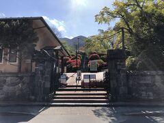 神奈川県・箱根町強羅『箱根強羅公園』の正門エントランスの写真。  当公園は箱根登山鉄道ケーブル線の「公園下」駅と「公園上」駅の 間に位置しており(強羅駅は標高約541m、公園下駅は標高約574m、 公園上駅は標高約611m)、公園正門の最寄駅は「公園下」駅です。  「公園上」駅は公園西門の最寄駅で、西門から入場されますと 園内の移動は下り勾配となります (降雪等により西門を閉鎖する場合がございます)。  傾斜地ではございますが、箱根外輪山の明星ヶ岳のほか、晴れた日には 遠くに相模湾や三浦半島を望み、四季折々の風景をご覧いただけます。 憩いのひとときをお過ごしいただければ幸いです。  みなさまのお越しを心よりお待ち申しあげております。  <営業時間> 9:00~17:00 (不定休)  ※入園は16:30までになります。