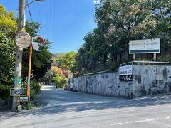 神奈川県・箱根町強羅『箱根強羅公園』付近にあるご案内の写真。  友達がお気に入りの宿『メルヴェール箱根強羅』がそばにあります。  写真左下にイエローで囲った表示をズームします。