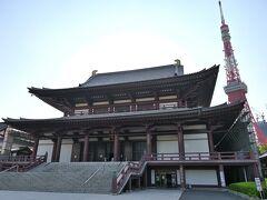 ●増上寺  引き続き、「東京タワー」の東側に隣接し、先ほどの展望台からもバッチリ眺めることができた「増上寺」を訪れてみることに。 タワーからだとお寺の裏手側から境内へと入ることとなり、まずは中央にある「大殿」の前へ。