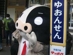 で、川湯温泉駅にとうちゃせん。  この駅は弟子屈町域にありますので、別な子がお出むカエルしてくれましたケロ~(←続・牛だけど…。)