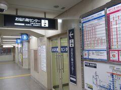 西宮ガーデンズ周辺を散策してから 阪急梅田駅へ 忘れ物センターは三ノ宮方向に近い改札口にあります