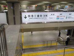 阪急電車の下が阪急3番街になってます 夏はバーゲンのCMが多いですね