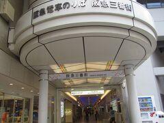 阪急梅田駅に戻って阪急3番街を通り抜け
