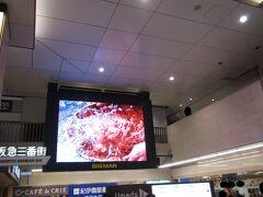 お地蔵さまから紀伊國屋書店がすぐ近く 梅田のbig man 待ち合わせでよく使われる場所 昔こそ巨大スクリーンという感じだったけど 今は大型テレビが当たり前になった