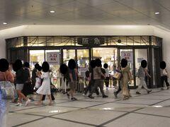 阪急百貨店 入場制限かけてるからか混んでる 緊急事態宣言が出る前の駆け込み買い物が多いのかな