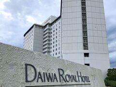 """急遽じゃらんで予約  宿泊は浜名湖畔の""""THE HAMANAKO DAIWA ROYAL HOTEL""""に…"""