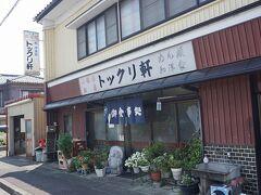 ●トックリ軒@JR越前東郷駅界隈  駅前の通りにある食堂「トックリ軒」 密かに人気があるのだとか…。 確かに人の気配がします。 オムライスが人気なんだとか…。