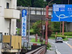 駅から徒歩8分でおおるりに着きます。 国道と鬼怒川の渓谷に面しており、立地は最高ですね。