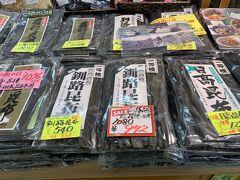 その後場所を移して、釧路で有名な和商市場へ。友達は、海鮮を沢山買って送っていました。こちらも人がほとんどおらず、閉まっているお店もたくさんありました