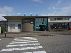 ●JR大聖寺駅  この駅は、1897年国鉄の駅として開業しました。 かつては、ここから北陸鉄道の山中線が、山中温泉、山代温泉へと列車を走らせていたようです。 現在、一部の特急列車が停車しますが、お隣のJR加賀温泉駅にほぼ全ての特急が停車します。