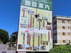 個人的にも過去に2~3回、社員慰労会でも2回目のサンバレー那須。 敷地も広く、宿泊棟も多く、綺麗に管理されたホテルだ。