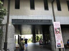 安祥城址公園 安城市歴史博物館  月曜休館でした