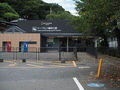 京阪で石清水八幡宮駅へ。  石清水八幡宮のケーブル乗り場。  石清水八幡宮の旧称は「男山八幡宮」 男山という山に、石清水八幡宮があるといったほうが正しいのかな。