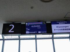 8月21日(土)、今日も早起き。 新千歳空港発7:40のANA便で釧路空港へ。 約40分のフライトです。