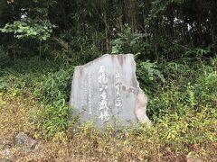 石橋山古戦場の石碑。源頼朝挙兵の地と書いてあります。