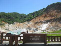 登り切ったところが地獄谷でした。 印象としては箱根の地獄谷よりスケールが小さいという感じです。箱根はロープウェイで上から見ることができるので迫力がありますが。