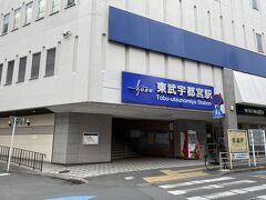 今度は違う出入口の東武宇都宮駅