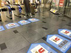はい、ちゃーさんをホテルへ預けて新大阪駅へ着きました。 写真の改札は「3階東出口」です。
