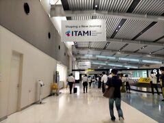 どこかにマイルは今回で20回目の利用ですが、大阪は今までで最短の距離 実際のフライト時間は50分ほどでした。 関西方面に出かける際には品川在住の私はいつも新幹線の利用なので大阪国際空港を利用するのは今回で3回目 いつもはレンタカーを借りての移動ですが今回は3日間のうちレンタカーは明日伊根に行くのに予約しただけで、初日と3日目は電車の移動になります。